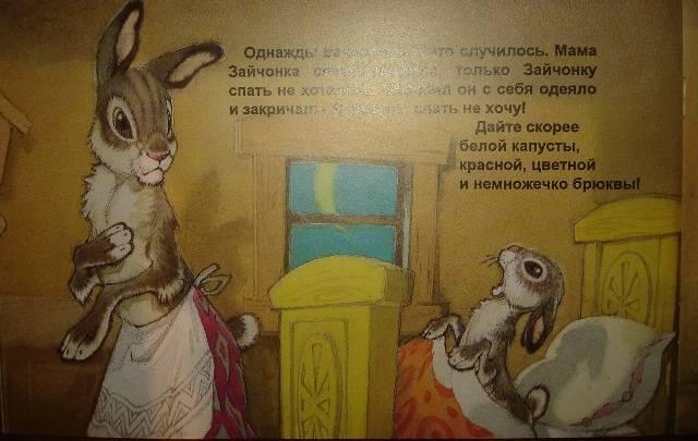 Иллюстрация 1 из 10 для Зайчонок - Черные глазки | Лабиринт - книги. Источник: Настёна