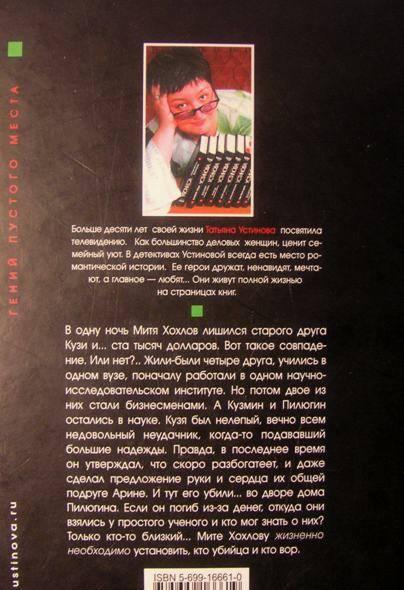 Иллюстрация 1 из 8 для Гений пустого места: Роман - Татьяна Устинова | Лабиринт - книги. Источник: Rumeur