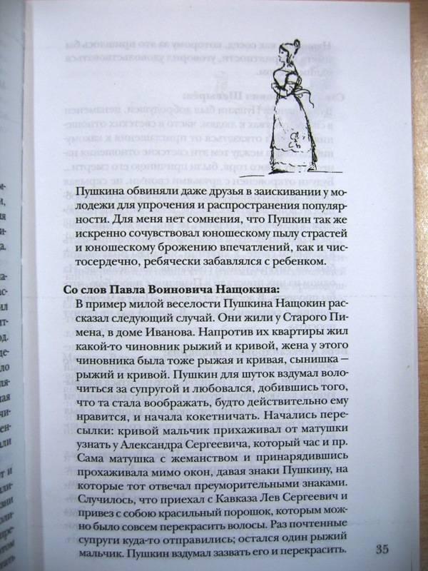 Иллюстрация 1 из 4 для Пушкин без глянца - Павел Фокин | Лабиринт - книги. Источник: -=  Елена =-