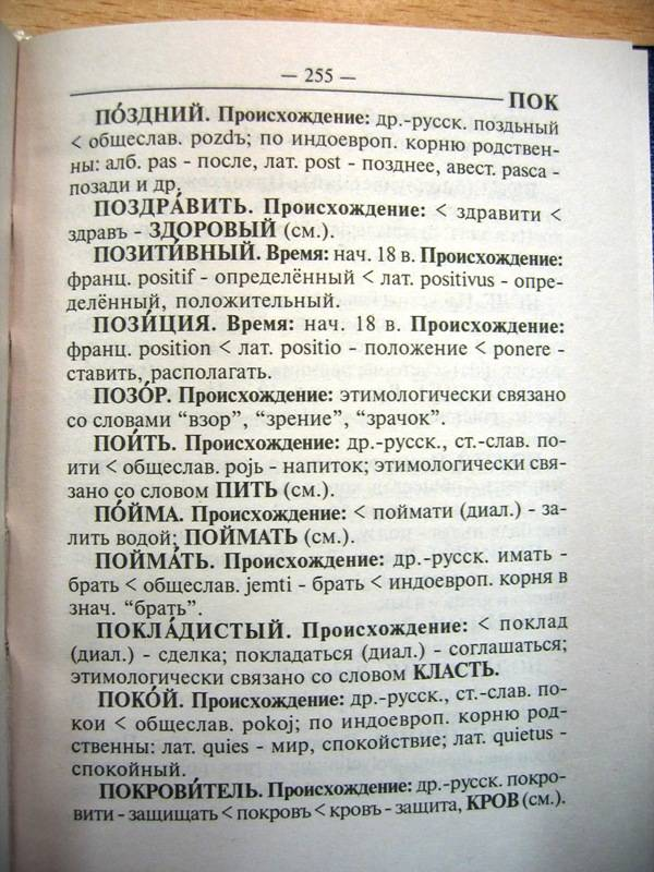 Иллюстрация 2 из 2 для Этимологический словарь русского языка для школьников - С. Карантиров   Лабиринт - книги. Источник: -=  Елена =-