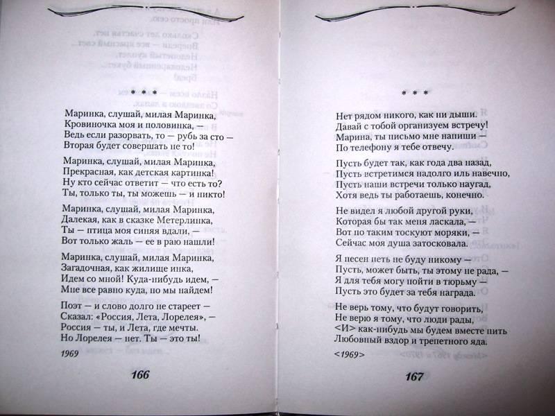 Стихи высоцкого книга скачать