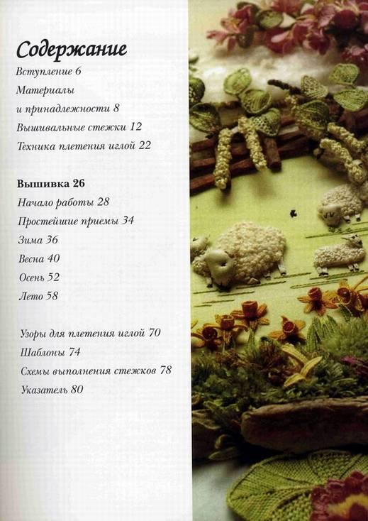 Иллюстрация 1 из 5 для Времена года в объемной вышивке. Картинки живой природы - Деннис, Деннис | Лабиринт - книги. Источник: Panterra