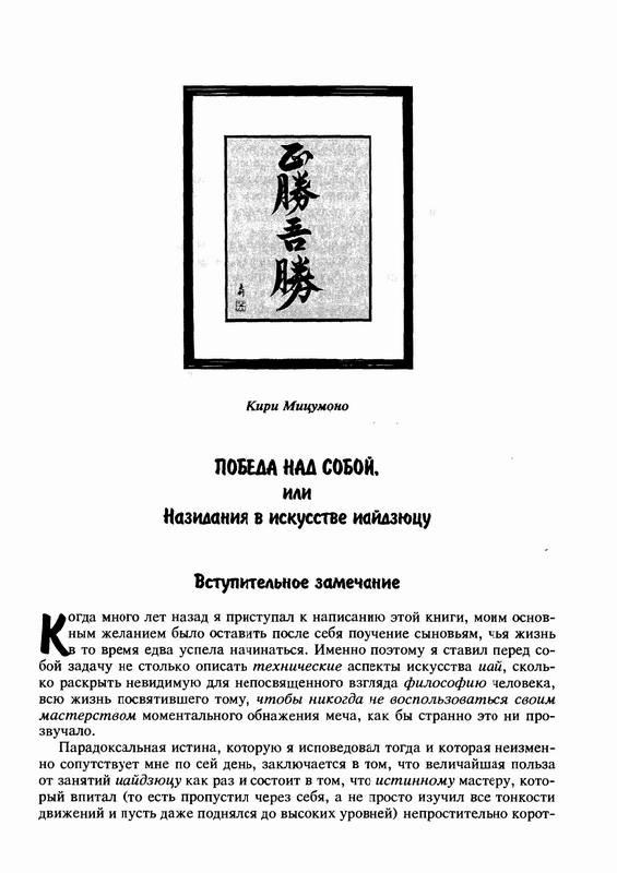 Иллюстрация 1 из 8 для Победа над собой, или Назидания в искусстве иайдзюцу - Кири Мицумоно | Лабиринт - книги. Источник: Panterra