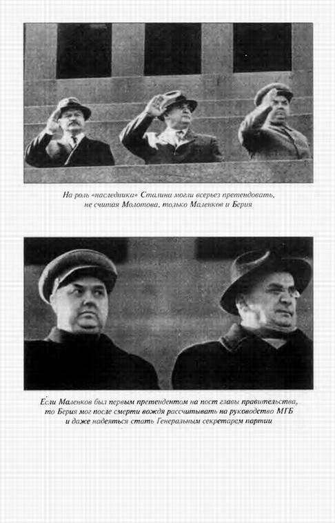 Иллюстрация 1 из 8 для Маленков. Третий вождь Страны Советов - Рудольф Баландин   Лабиринт - книги. Источник: Panterra