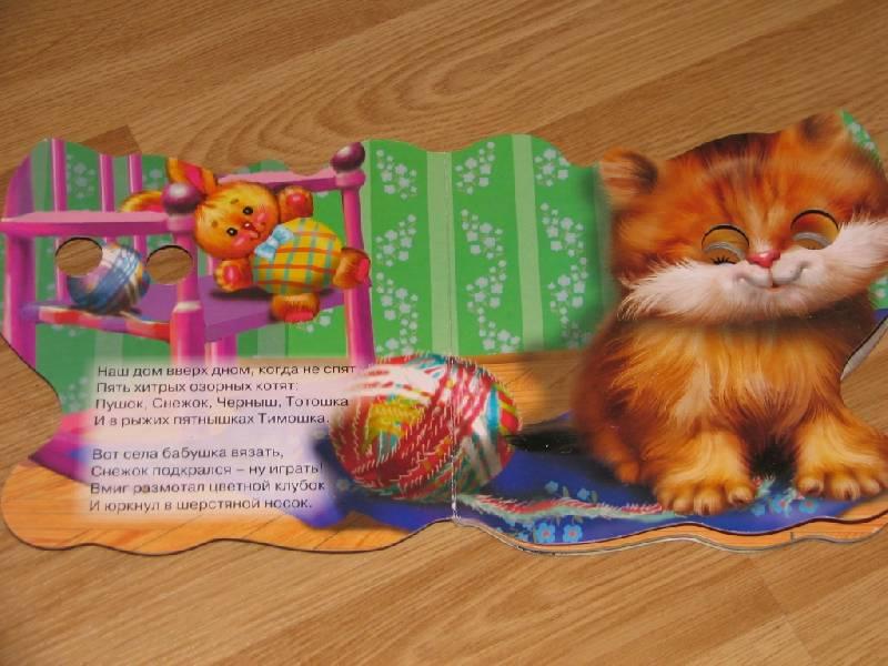 Иллюстрация 1 из 3 для Веселые котята - Виктор Лясковский | Лабиринт - книги. Источник: Джинни