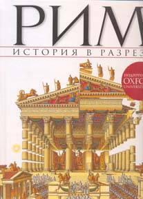 Иллюстрация 1 из 6 для Рим | Лабиринт - книги. Источник: Татьяна А.