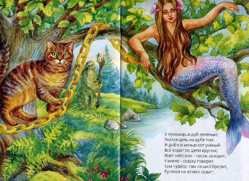 Иллюстрация 1 из 9 для У Лукоморья - Александр Пушкин | Лабиринт - книги. Источник: РИВА