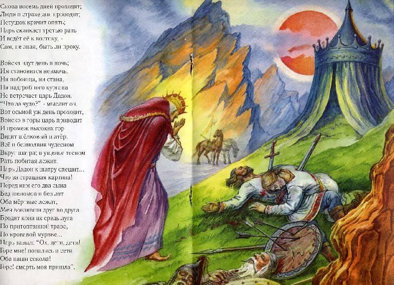 Иллюстрация 1 из 5 для Сказка о золотом петушке - Александр Пушкин | Лабиринт - книги. Источник: РИВА