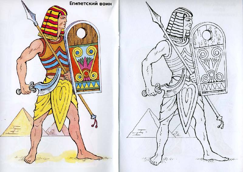 Иллюстрация 1 из 2 для Посмотри и раскрась: Воины древности | Лабиринт - книги. Источник: РИВА