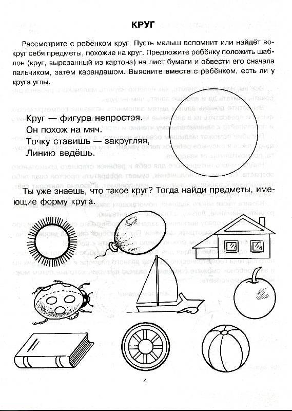 Иллюстрация 1 из 7 для Волшебные фигуры: Развивающие занятия для малышей 4-6 лет - Марина Иванец | Лабиринт - книги. Источник: РИВА