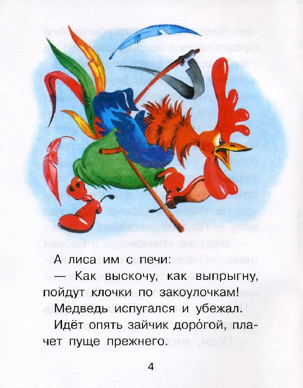 Иллюстрация 1 из 3 для Заюшкина избушка | Лабиринт - книги. Источник: РИВА