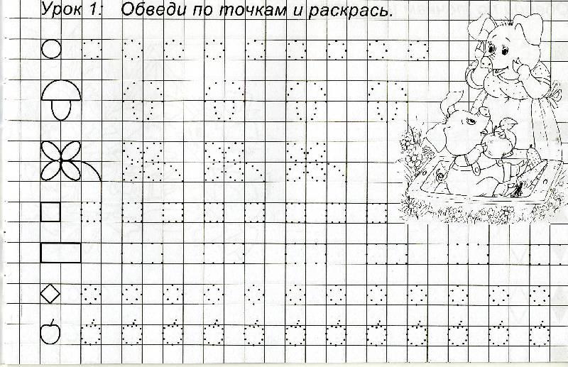 Рисунки дорисуй по пунктиру