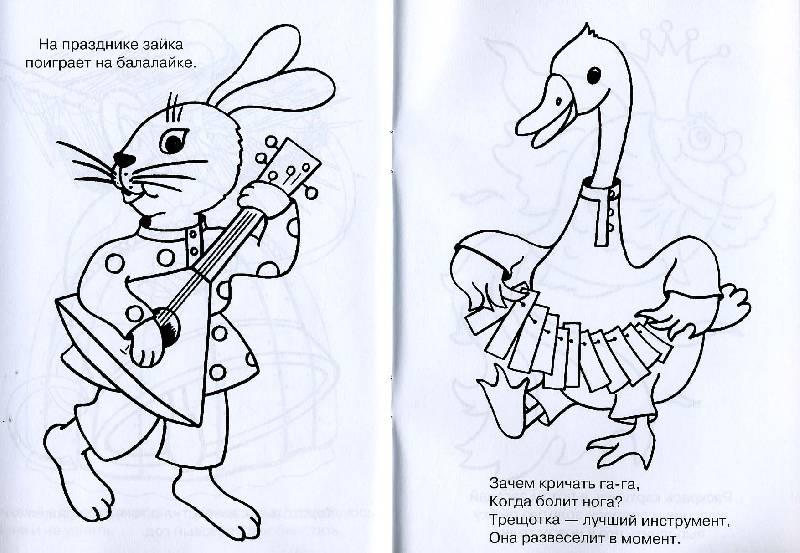 Иллюстрация 1 из 2 для Раскраски (олень) | Лабиринт - книги. Источник: РИВА