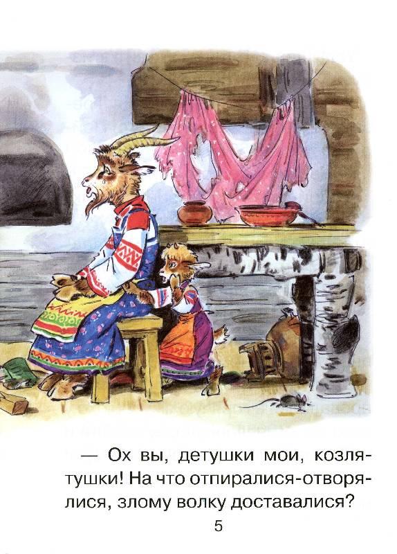 Иллюстрация 1 из 3 для Козлята и волк | Лабиринт - книги. Источник: РИВА