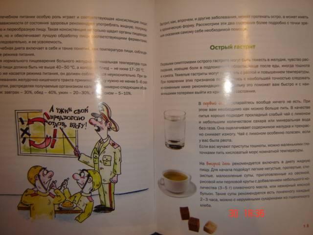 Иллюстрация 1 из 6 для Лечебное питание при гастрите - Татьяна Гитун | Лабиринт - книги. Источник: Leyla
