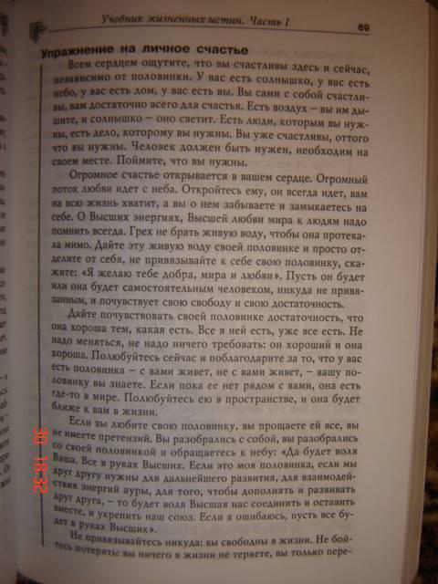 Иллюстрация 1 из 3 для Учебник жизненных истин: Мой дом - моя крепость - Светлана Пеунова | Лабиринт - книги. Источник: Leyla