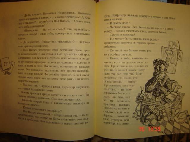 Иллюстрация 1 из 3 для Шико. Блюм, или волшебство рядом - Шико | Лабиринт - книги. Источник: Leyla
