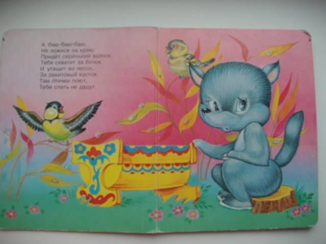 Иллюстрация 1 из 5 для Баюшки-баю | Лабиринт - книги. Источник: Витаминка
