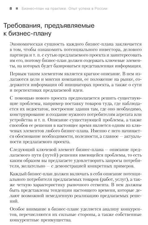 Иллюстрация 1 из 2 для Бизнес-план на практике. Опыт успеха в России. 28 реализованных бизнес-планов (+CD) - Рябых, Гладкий | Лабиринт - книги. Источник: Joker