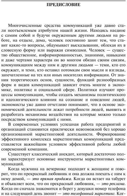 Иллюстрация 1 из 4 для Маркетинговые коммуникации - Андрей Романов | Лабиринт - книги. Источник: Joker