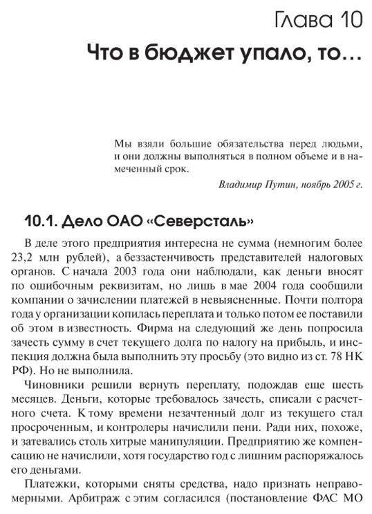 Иллюстрация 1 из 5 для Налоговые преступники эпохи Путина. Кто они? - Виткина, Родионов | Лабиринт - книги. Источник: Joker