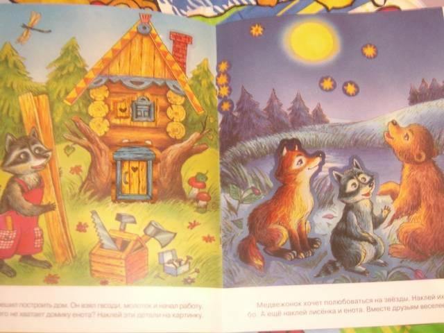 Иллюстрация 1 из 4 для Веселые задания | Лабиринт - книги. Источник: Черкасова  Анна Валерьевна