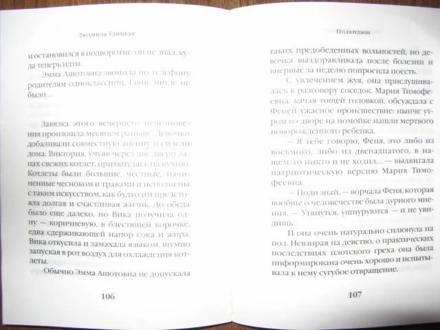 Иллюстрация 1 из 2 для Девочки - Людмила Улицкая | Лабиринт - книги. Источник: libe