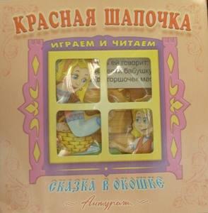 Иллюстрация 1 из 5 для Сказка в окошке: Красная шапочка - Шарль Перро | Лабиринт - книги. Источник: Оксана