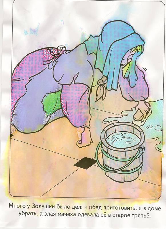Иллюстрация 1 из 3 для Волшебная кисточка: Золушка | Лабиринт - книги. Источник: farnor