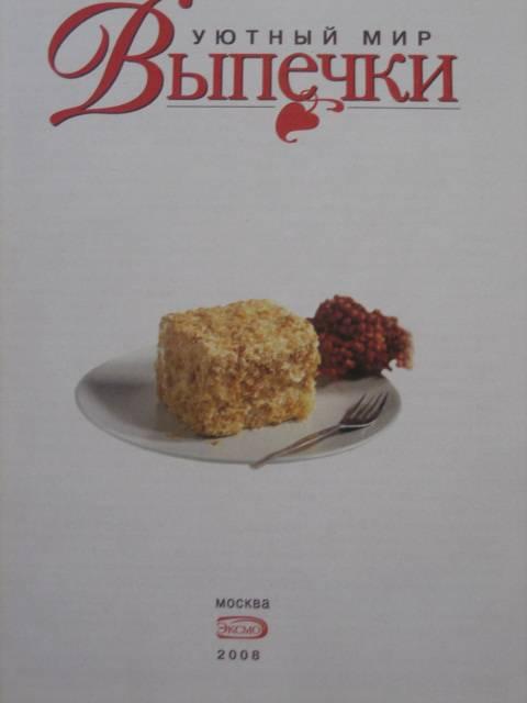 Иллюстрация 1 из 15 для Уютный мир выпечки - Алла Борисова | Лабиринт - книги. Источник: МЕГ