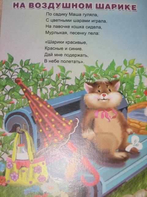 Иллюстрация 1 из 6 для На воздушном шарике - И. Лебедев | Лабиринт - книги. Источник: МЕГ