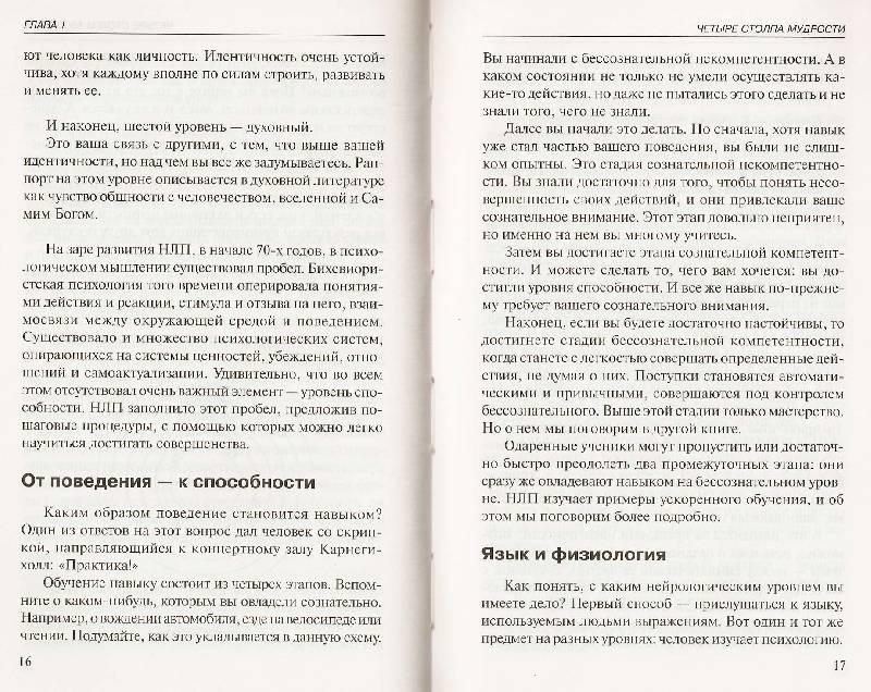 Иллюстрация 1 из 2 для НЛП в повседневной жизни - О`, МакДермотт | Лабиринт - книги. Источник: Cattus