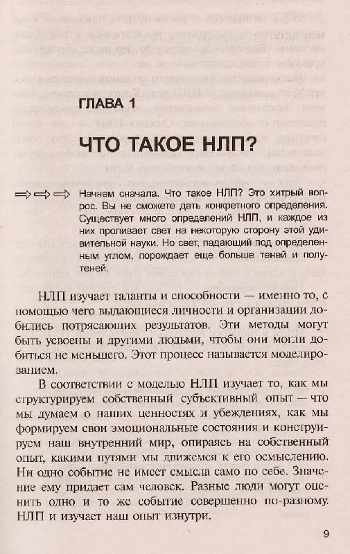 Иллюстрация 1 из 4 для НЛП: Практическое руководство для достижения желаемых результатов - Коннор О`   Лабиринт - книги. Источник: Cattus