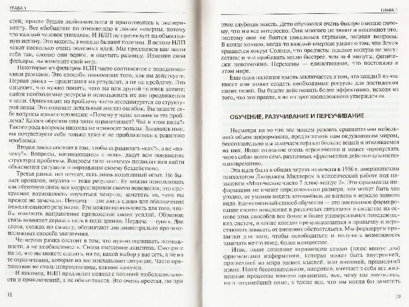 Иллюстрация 1 из 11 для Введение в НЛП - О`, Сеймур | Лабиринт - книги. Источник: Cattus