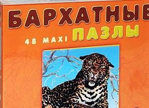 Иллюстрация 1 из 3 для Бархатные пазлы. Леопард   Лабиринт - игрушки. Источник: акка