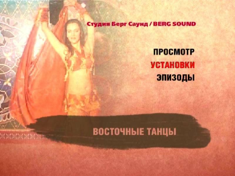 Иллюстрация 1 из 5 для Восточные танцы (DVD) - Виктор Винитинский   Лабиринт - видео. Источник: С  М В