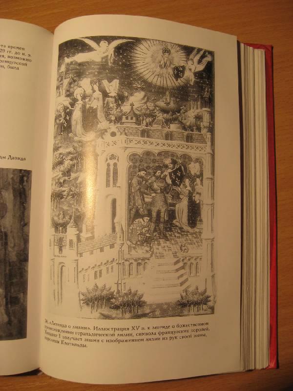 Иллюстрация 1 из 3 для Святая Кровь и Святой Грааль - Бейджент, Ли, Линкольн | Лабиринт - книги. Источник: Букмарь