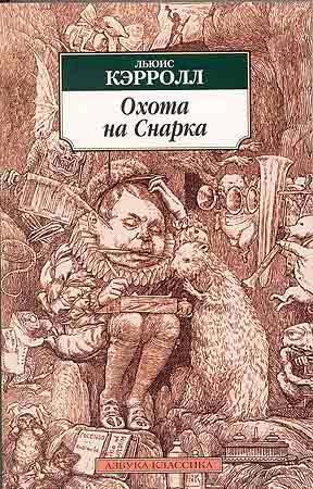 Иллюстрация 1 из 3 для Охота на Снарка: Агония в восьми воплях - Льюис Кэрролл | Лабиринт - книги. Источник: Белый Кролик