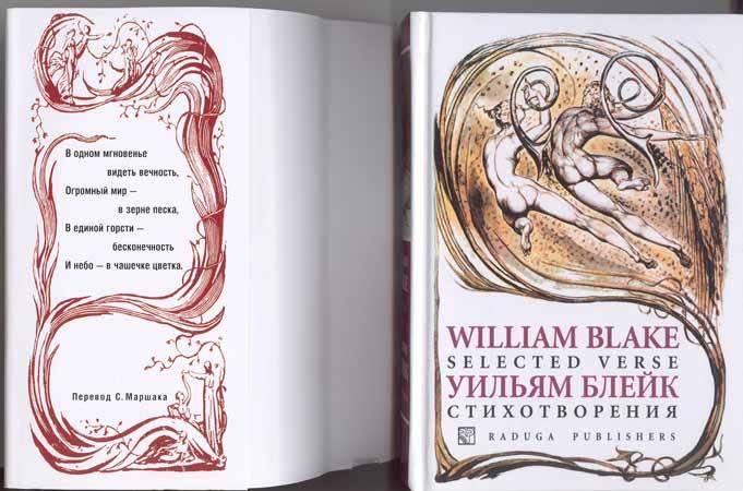 Иллюстрация 1 из 26 для Стихотворения - Уильям Блейк | Лабиринт - книги. Источник: Белый Кролик