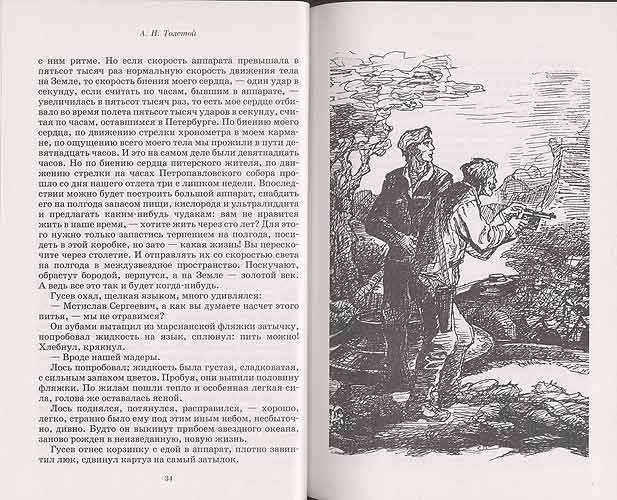 Иллюстрация 1 из 3 для Аэлита. Гиперболоид инженера Гарина - Алексей Толстой   Лабиринт - книги. Источник: Белый Кролик