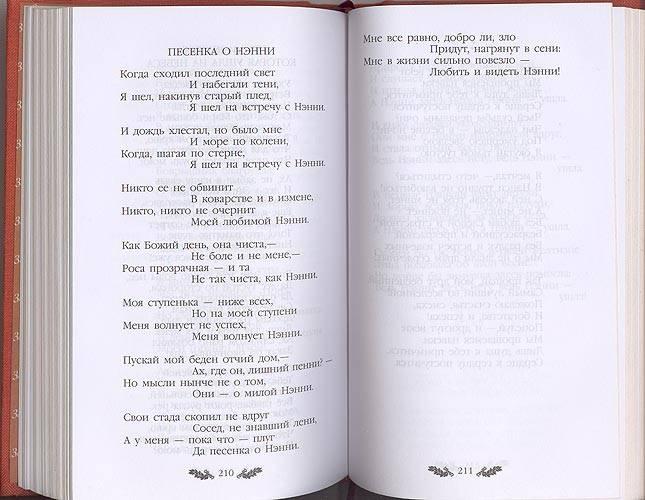 Иллюстрация 1 из 7 для Стихотворения. Песни. Баллады - Роберт Бернс   Лабиринт - книги. Источник: Белый Кролик