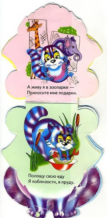 Иллюстрация 1 из 2 для Енот-полоскун - Игорь Куберский | Лабиринт - книги. Источник: Machaon