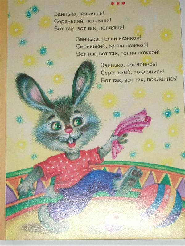 Иллюстрация 1 из 4 для Заинька, попляши!   Лабиринт - книги. Источник: Enigma83