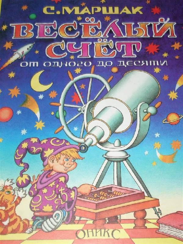 Иллюстрация 1 из 5 для Веселый счет/Детские сказки/Оникс - Самуил Маршак   Лабиринт - книги. Источник: Enigma83