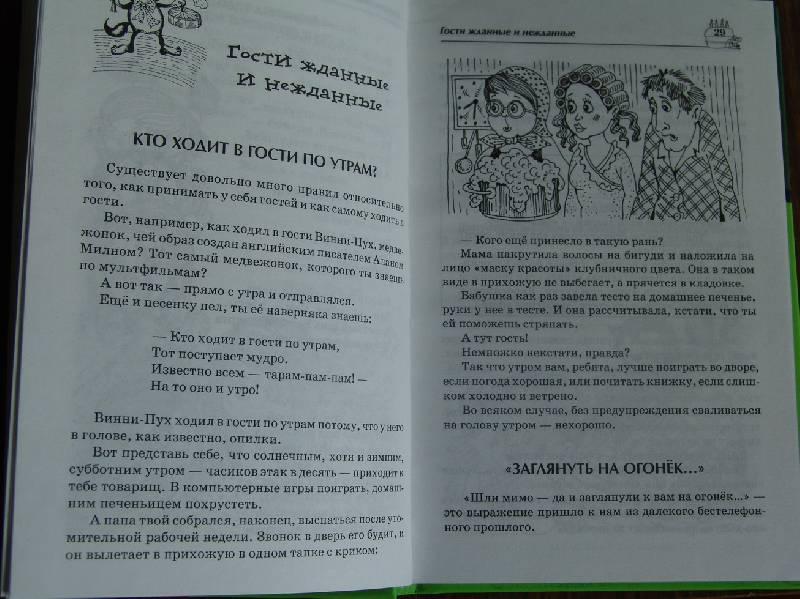 Иллюстрация 1 из 7 для Веселые уроки кота Этикета - Мария Хаткина | Лабиринт - книги. Источник: Лаванда