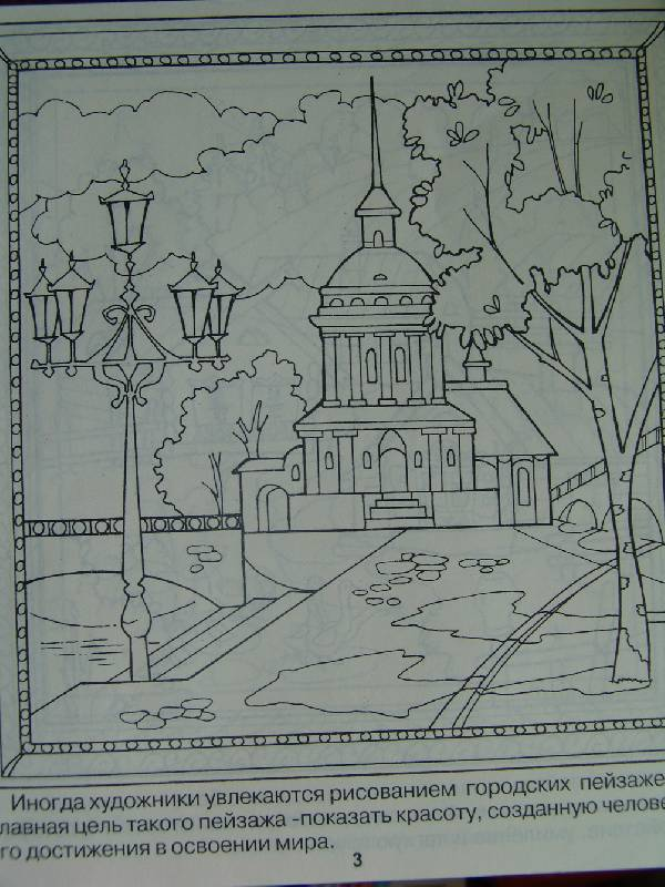 Иллюстрация 1 из 3 для Пейзаж, портрет, натюрморт. Для детей 5-7 лет. (957) | Лабиринт - книги. Источник: Лаванда
