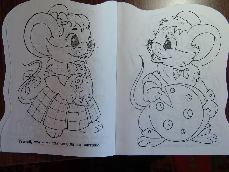 Иллюстрация 1 из 3 для Угадай-ка! | Лабиринт - книги. Источник: Лаванда
