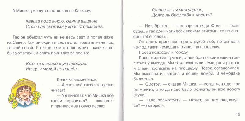 Иллюстрация 1 из 3 для Клякса - Николай Носов | Лабиринт - книги. Источник: SvetaSan