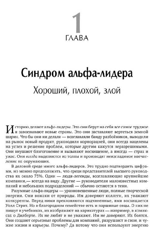 Иллюстрация 1 из 4 для Синдром альфа-лидера - Лудман, Эрландсон | Лабиринт - книги. Источник: vybegasha