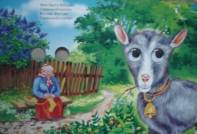 Иллюстрация 1 из 5 для Серенький козлик | Лабиринт - книги. Источник: Настёна